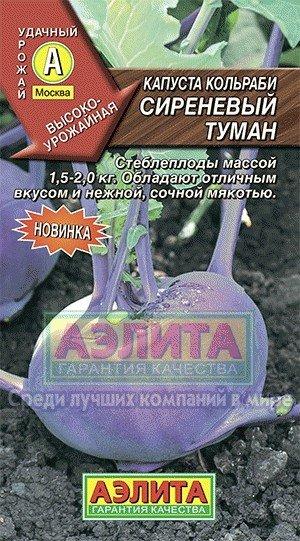 """Семена. Капуста кольраби """"Сиреневый туман"""", позднеспелый (вес: 0.5 г)"""