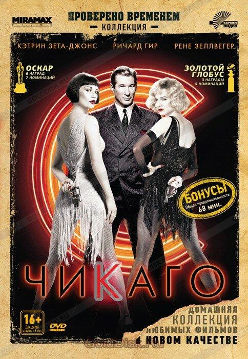 Чикаго (DVD)