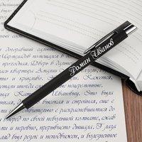 """Ручка с гравировкой """"Лидер"""" черная"""