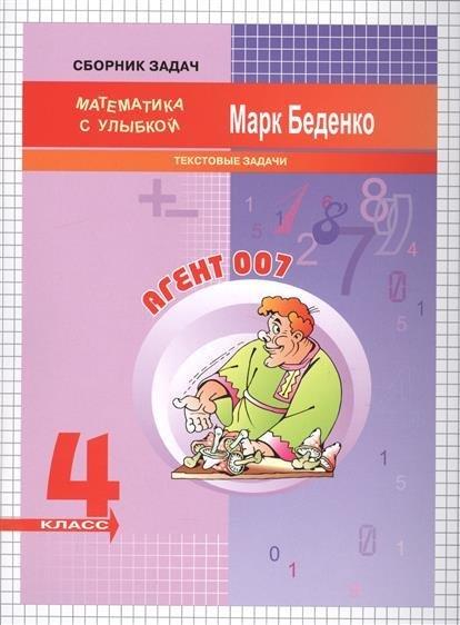 по беденко класс решебник по математики 4