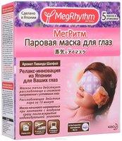 MegRhythm Паровая маска для глаз (Лаванда - Шалфей) 5 шт