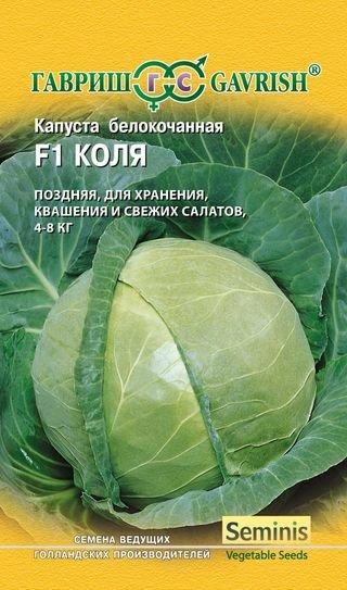 """Семена. Капуста белокочанная """"Коля F1"""", для квашения, Голландия (10 пакетов по 10 штук) (количество товаров в комплекте: 10)"""