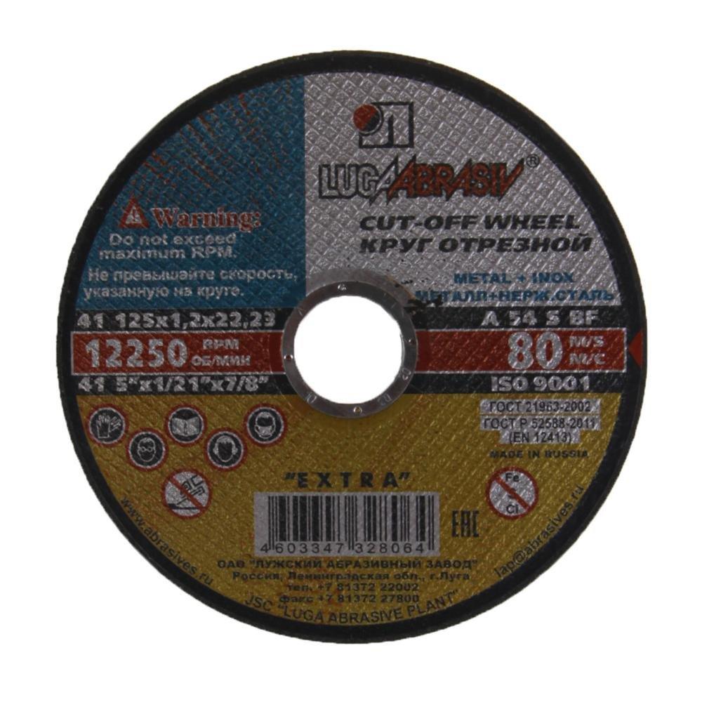 Круг отрезной LUGAABRASIV 125х1,2х22 по металлу