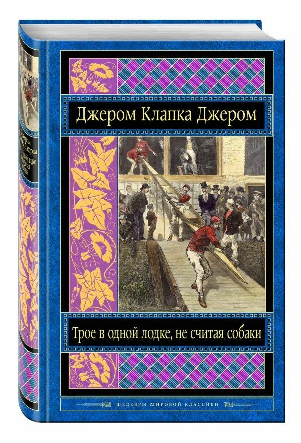 """Джером Дж.К. """"Трое в одной лодке, не считая собаки"""" в интернет-магазинах — Художественная литература — Яндекс.Маркет"""