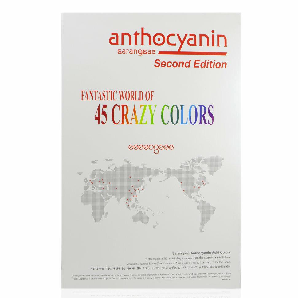 Краска ANTHOCYANIN
