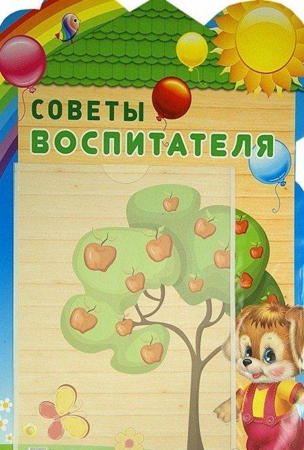 """Стенд """"Советы воспитателя"""""""