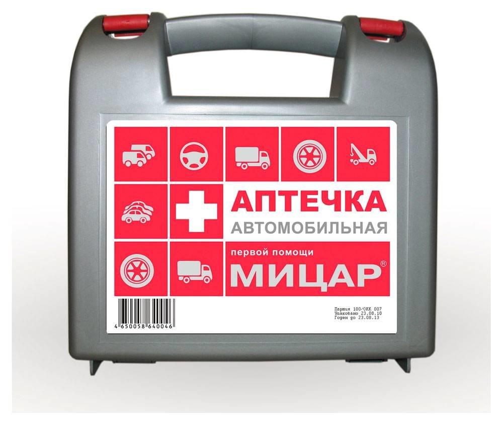 Аптечка автомобильная для оказания первой помощи