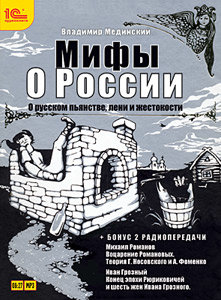 CD-ROM (MP3). Мифы о России. О русском пьянстве, лени и жестокости