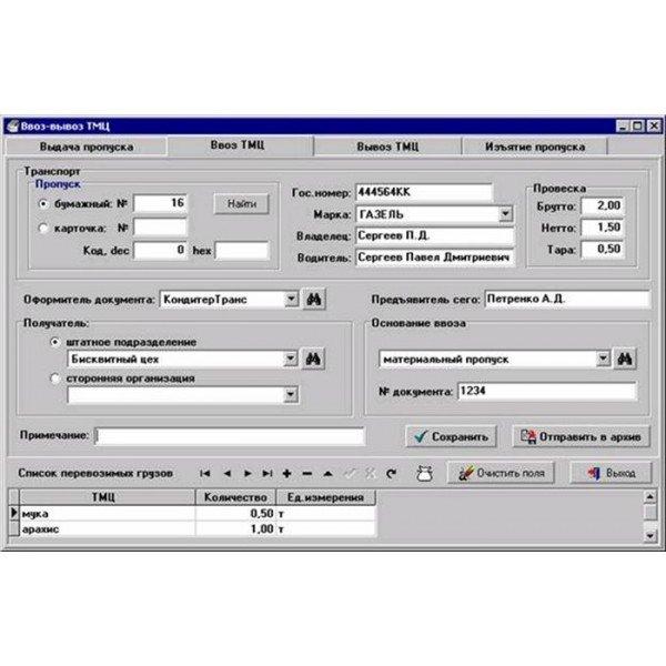 Расширенное программное обеспечение КОДОС КОДОС Комплект ПО «АРМ Учет пропусков»