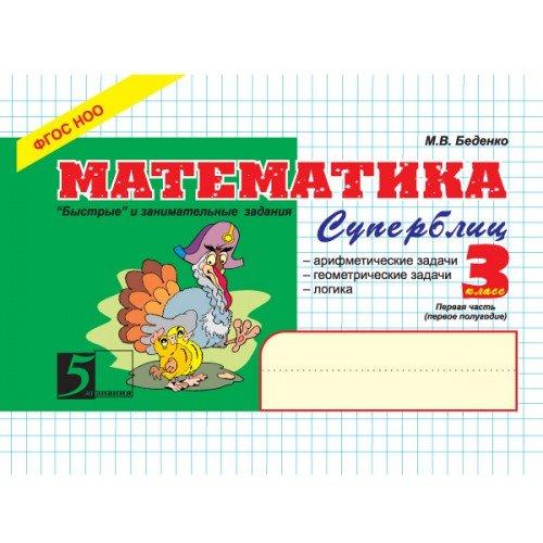 гдз по математике блицконтроль беденко 4 класс