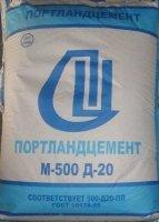 "Цемент ""портландцемент"" м-500. д-20 (50 кг.)"