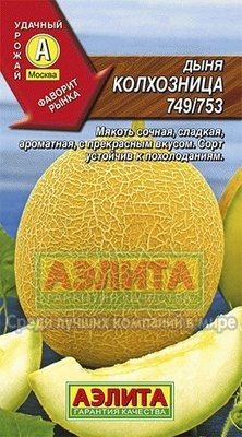 "Семена. Дыня ""Колхозница 749/753"", (вес: 1 г)"