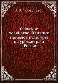 В.В. Фортунатов