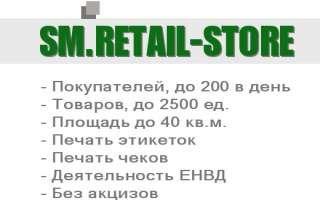 SM.Retail-Store автоматизация розничной торговли для предприятий на ЕНВД
