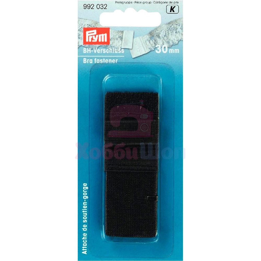 Застежка для бюстгальтера 30 мм черный Prym 992032