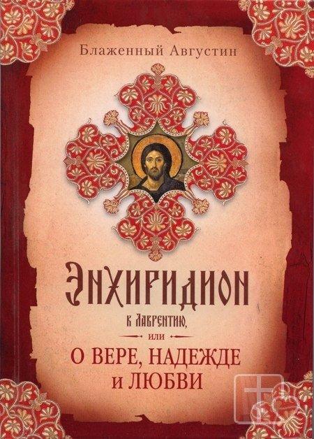 Энхиридион к Лаврентию, или О вере, надежде и любви