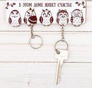 Ключница - 3504339 Ключницы с брелоками В этом дома живет счастье совы