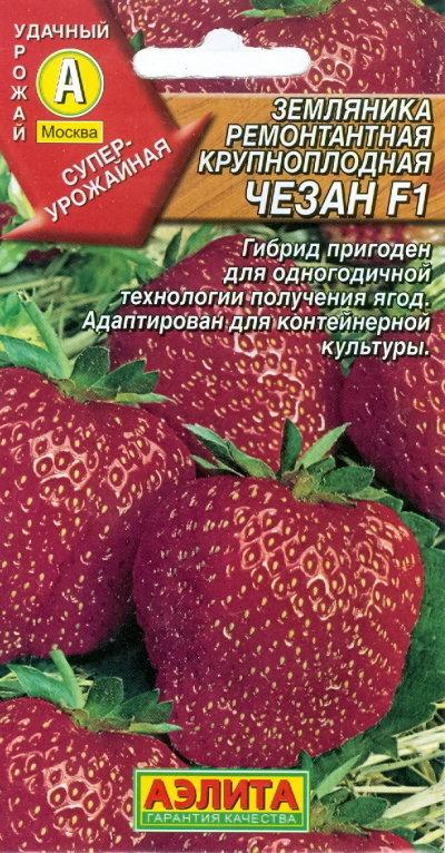 """Семена. Земляника ремонтантная крупноплодная """"Чезан F1"""""""