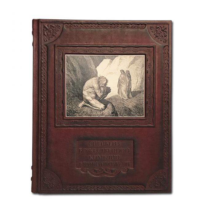 Подарочное издание Сцены из Божественной Комедии в иллюстрациях Гюстава Доре