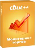 Компьютерная программа СБиС Мониторинг Торгов