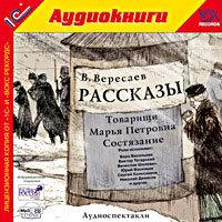 """В. Вересаев """"Рассказы (аудиокнига MP3)"""""""
