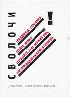 Для Голоса : Книга русского авангарда 1910-1934. Книга художника 1970-2005