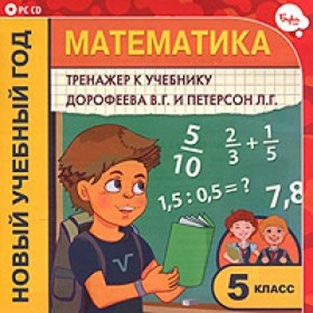 Решебник математики дорофеева и петерсона