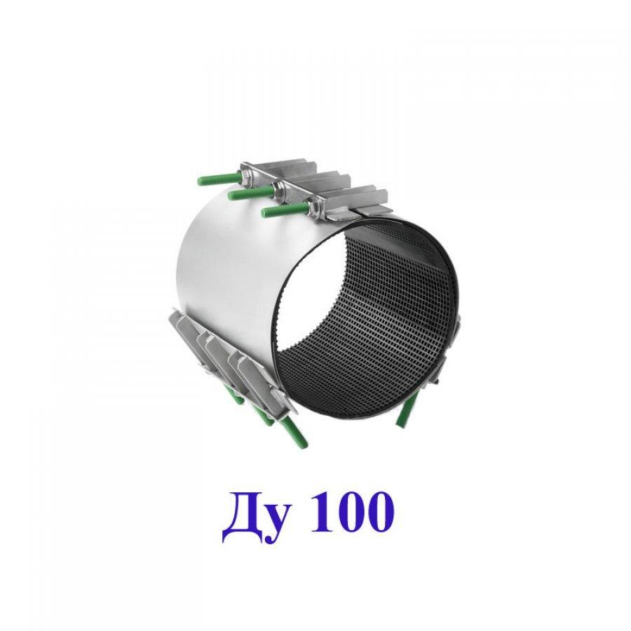 Хомут ремонтный ду 100