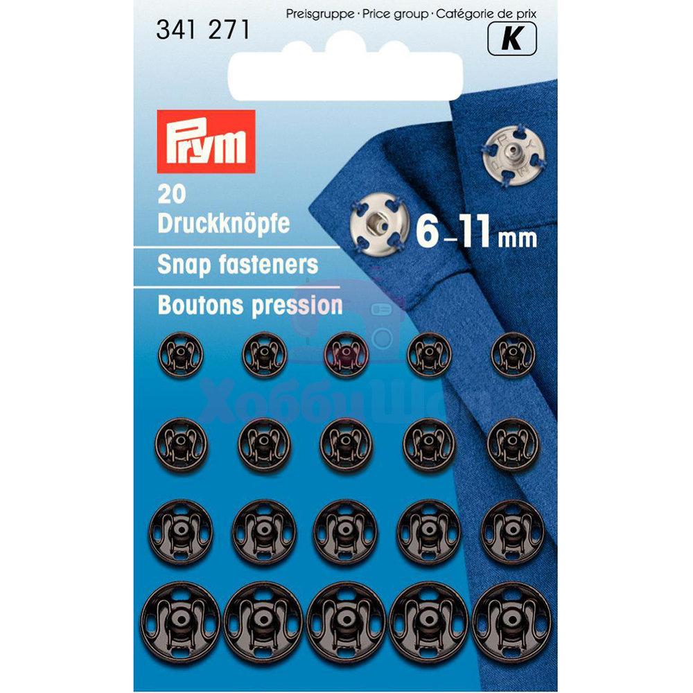 Кнопки пришивные латунь 6-11 мм 20 шт черный Prym 341271