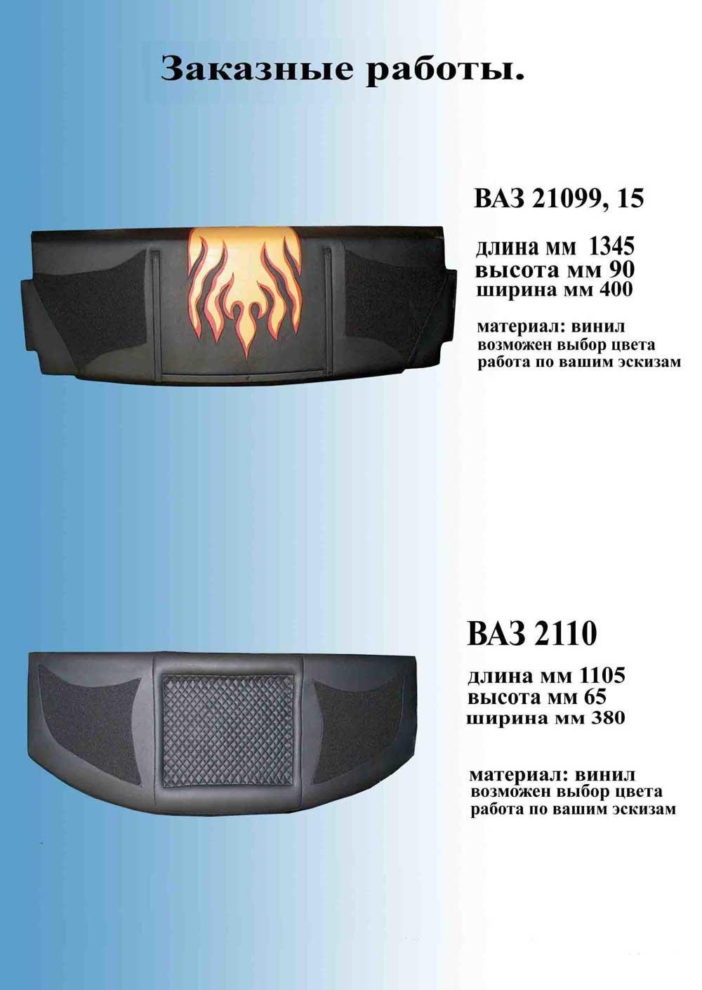 Полка акустическая для ВАЗ 2110 (скрытая)