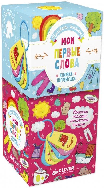 Книга Мои первые слова. Книжка-игрушка