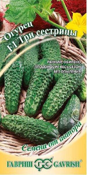 """Семена. Огурец """"Три сестрицы F1"""" (10 пакетов) (количество товаров в комплекте: 10)"""