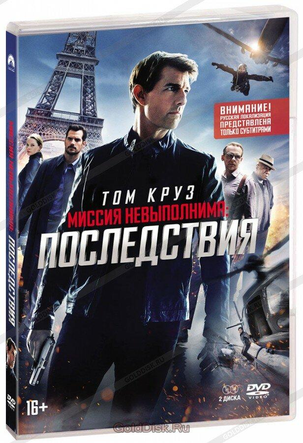 Миссия невыполнима. Последствия (русские субтитры) (2 DVD)