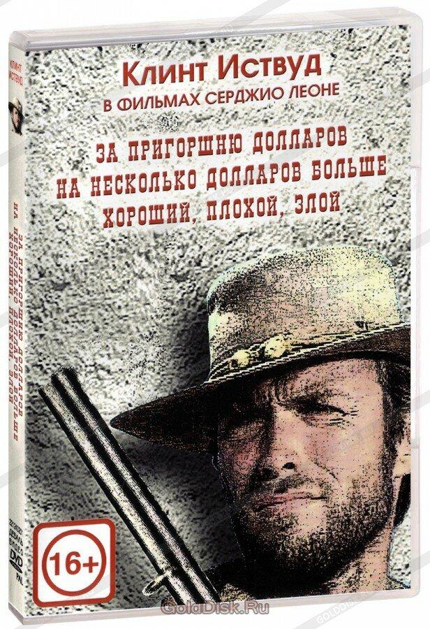 Клинт Иствуд: За пригоршню долларов / На несколько долларов больше / Хороший, плохой, злой (DVD)