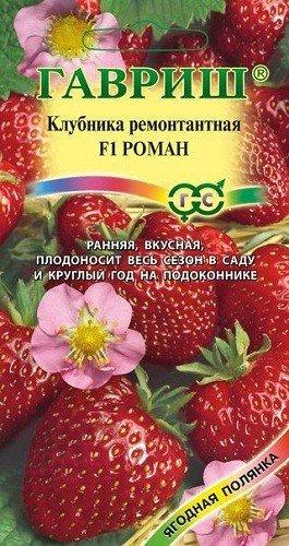 "Семена. Клубника ""Роман F1"" (5 штук в пробирке)"
