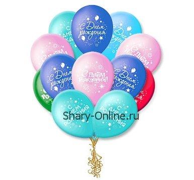 Воздушные шары с гелием «С днём рождения»