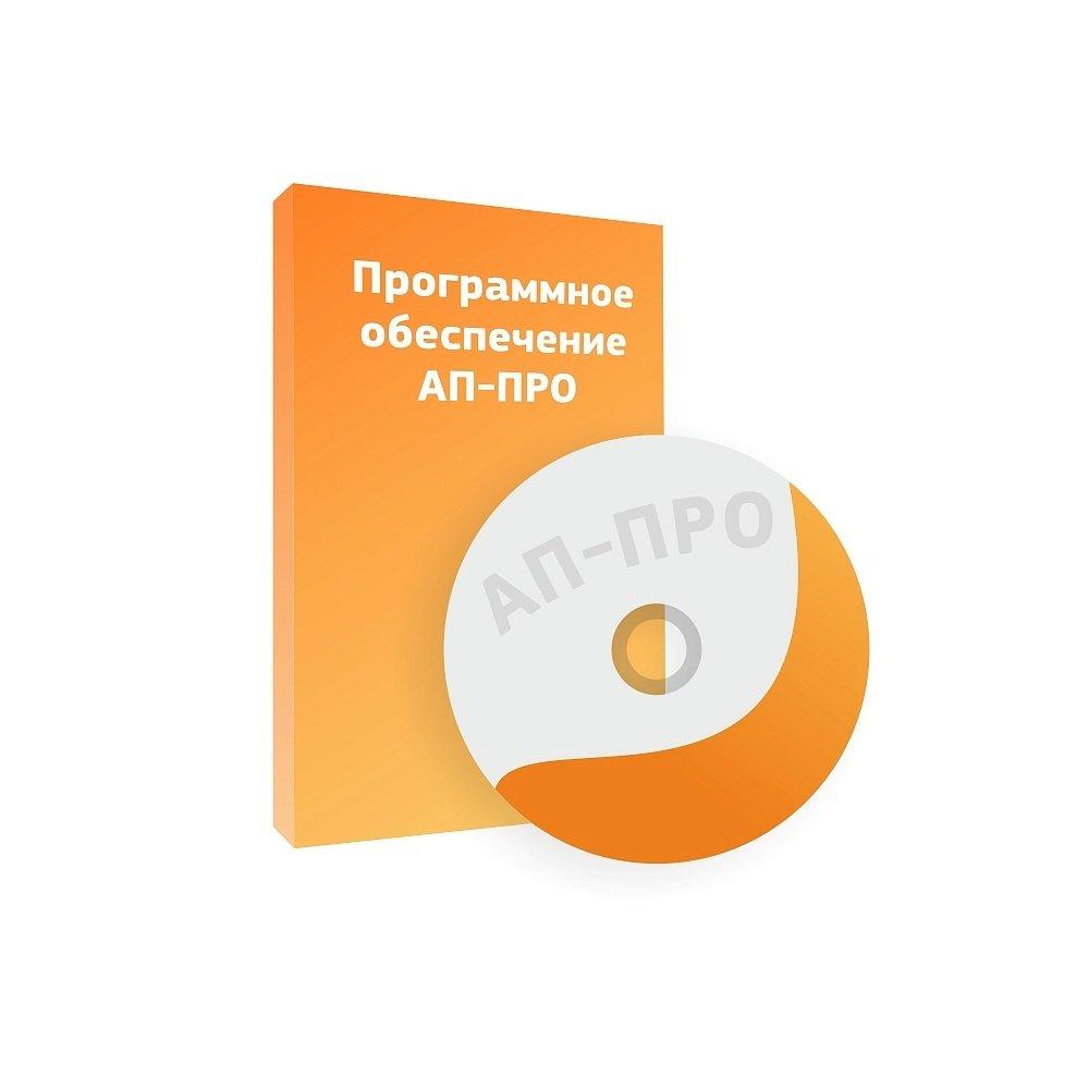 Программное обеспечение АП-ПРО Пакет «Счастливый клиент»