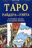 Карты Таро Райдер-Уэйт