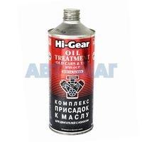 Комплект присадок Hi-Gear к маслу для двигателей с износом 946мл
