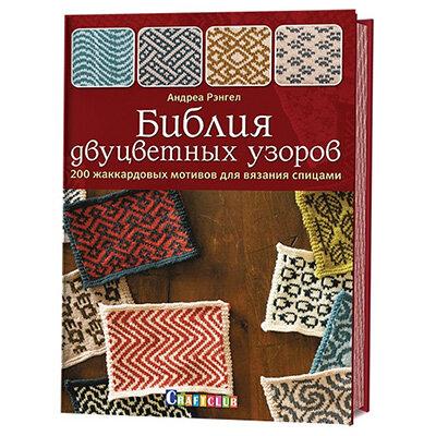 """Рэнгел А. """"Библия двуцветных узоров 200 жаккардовых мотивов для вязания спицами"""""""