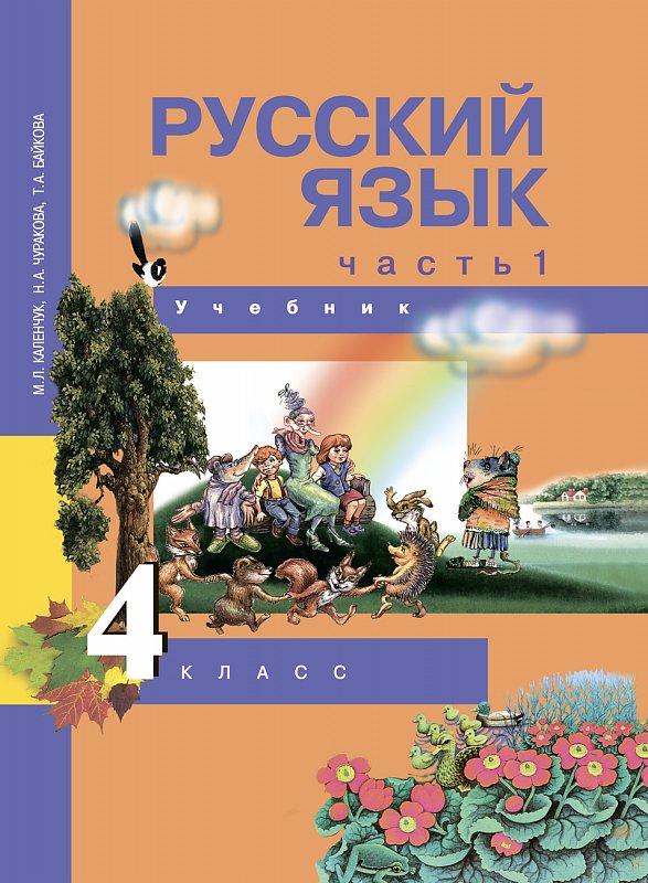 Учебник русского языка 2 класс чуракова отзывы