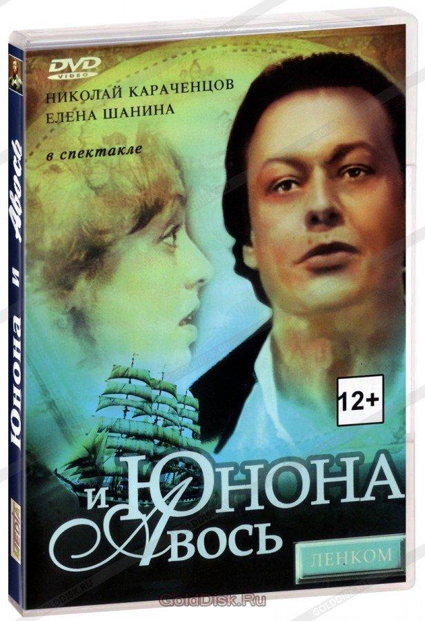Юнона и Авось (DVD)