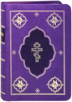 Библия на русском языке РБО, фиолетовая