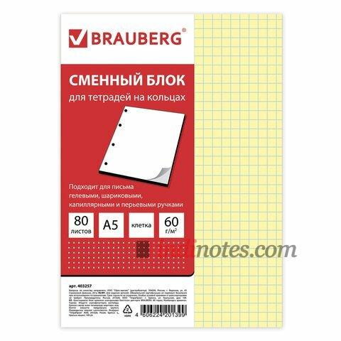 Сменный блок 80 листов в клетку BRAUBERG