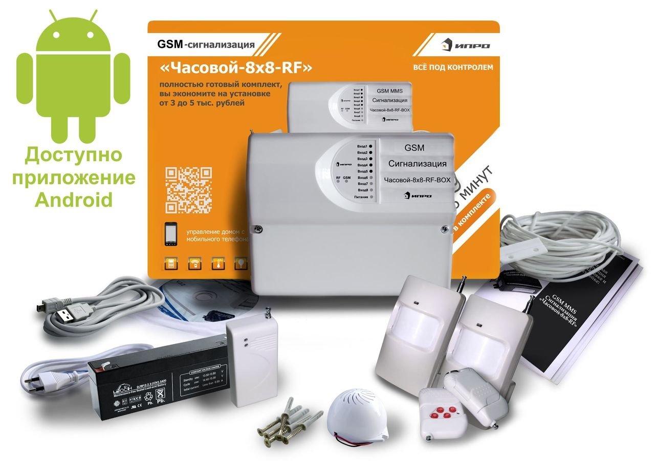 GSM Сигнализация Часовой 8x8-RF BOX Готовый комплект с радиоканальными датчиками