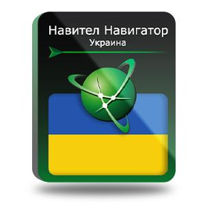 Navitel Навител Навигатор. Украина (NNUKR)