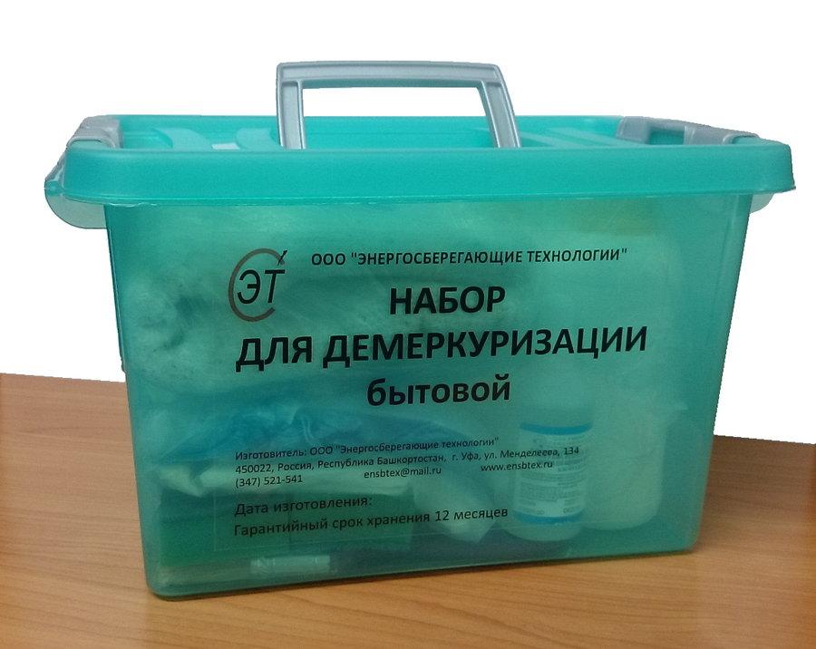 Набор для демеркуризации лабораторный