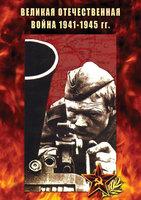 DVD. Великая Отечественная война 1941-1945 годов