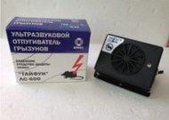 Ультразвуковой отпугиватель <<Тайфун ЛС-600>>
