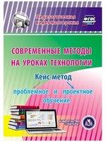 CD-ROM. Современные методы на уроках технологии. Кейс-метод: проблемное и проектное обучение. ФГОС